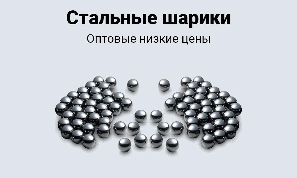 Шарики для подшипников в Москве